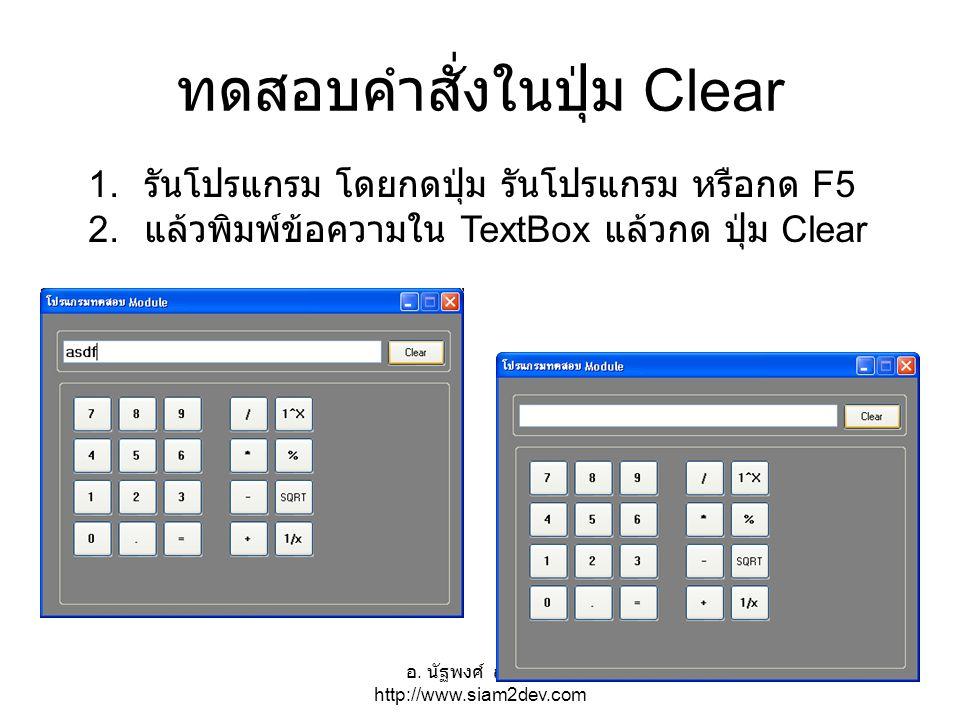 ทดสอบคำสั่งในปุ่ม Clear
