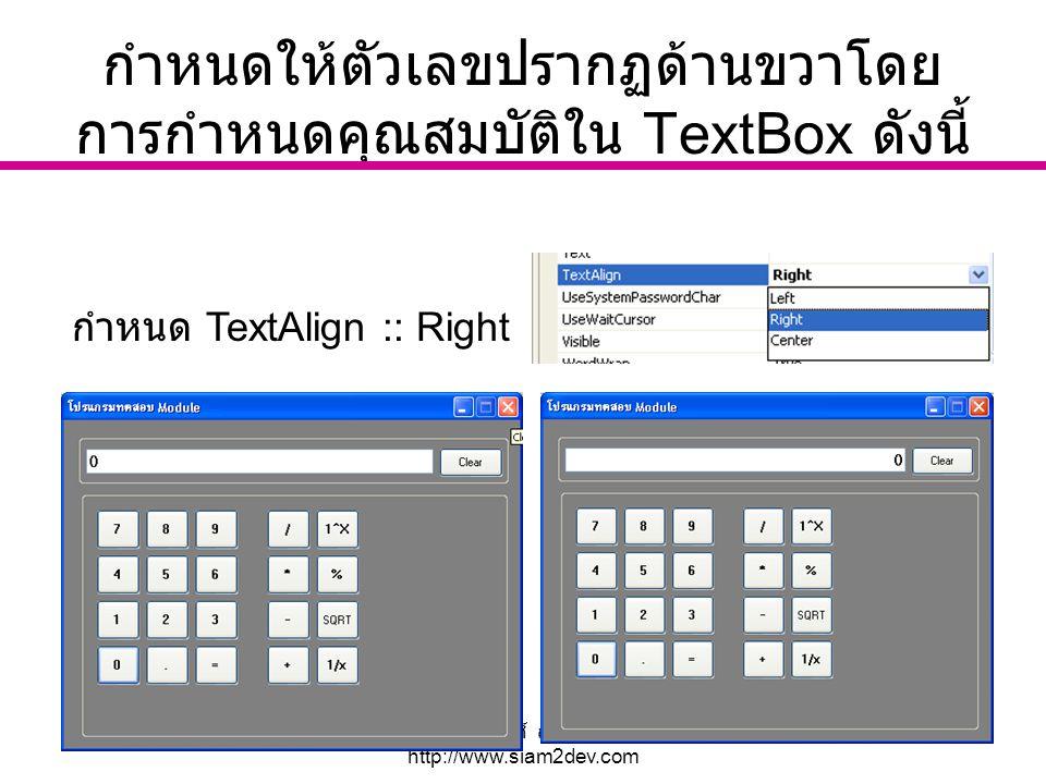 กำหนดให้ตัวเลขปรากฏด้านขวาโดยการกำหนดคุณสมบัติใน TextBox ดังนี้