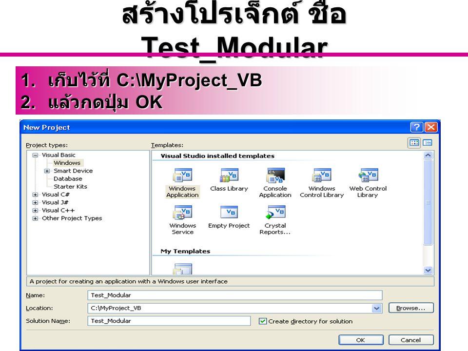 สร้างโปรเจ็กต์ ชื่อ Test_Modular
