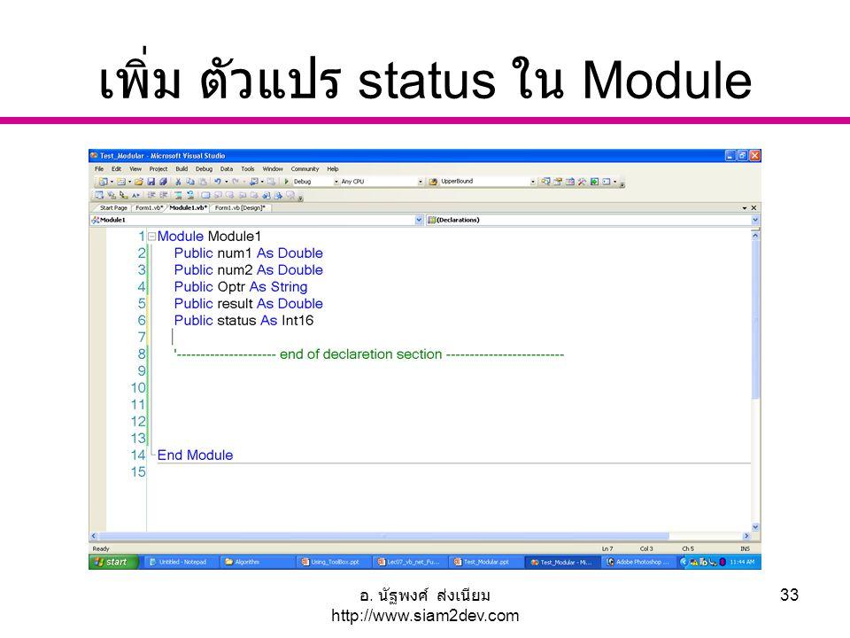 เพิ่ม ตัวแปร status ใน Module