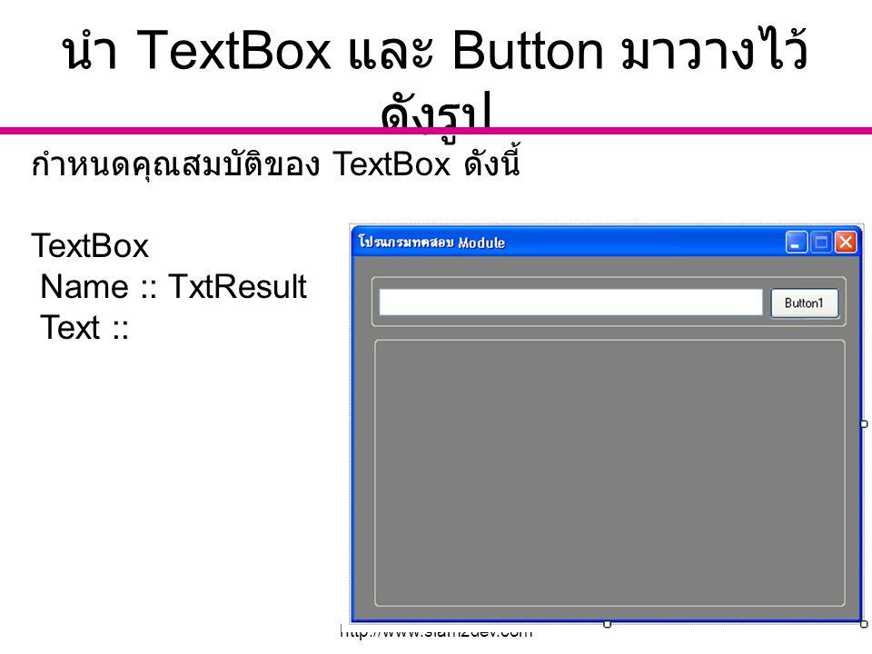 นำ TextBox และ Button มาวางไว้ดังรูป