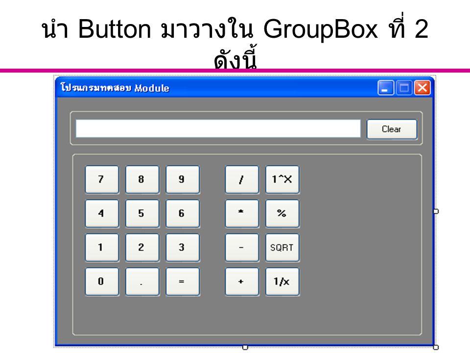 นำ Button มาวางใน GroupBox ที่ 2 ดังนี้