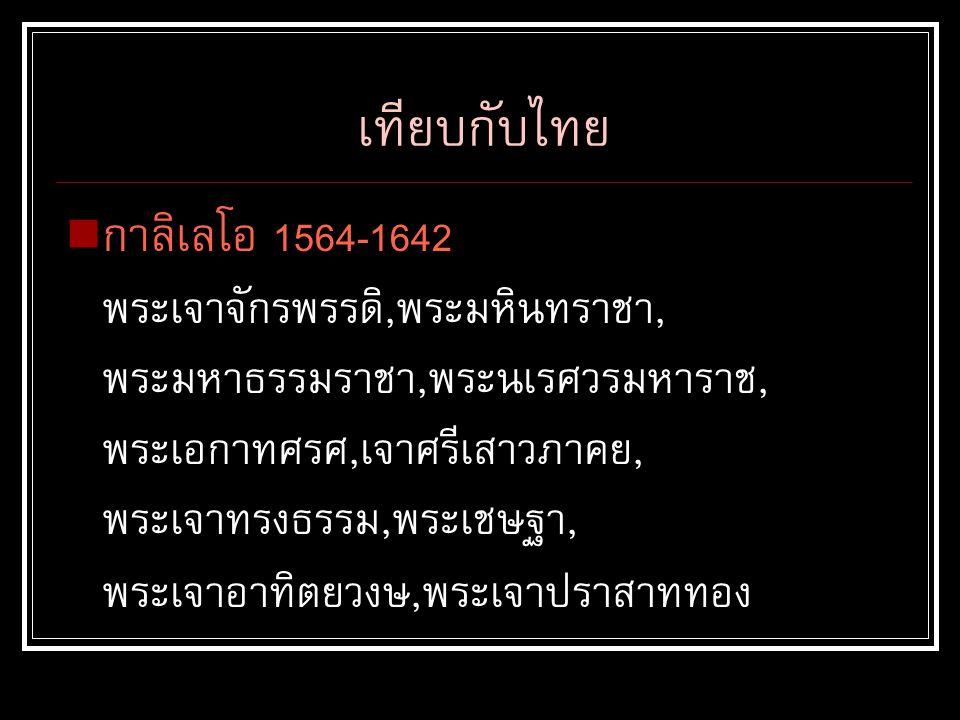 เทียบกับไทย