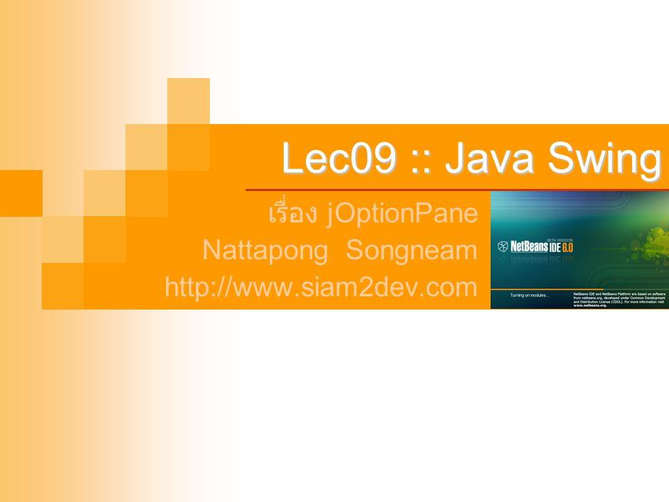 เรื่อง jOptionPane Nattapong Songneam http://www.siam2dev.com