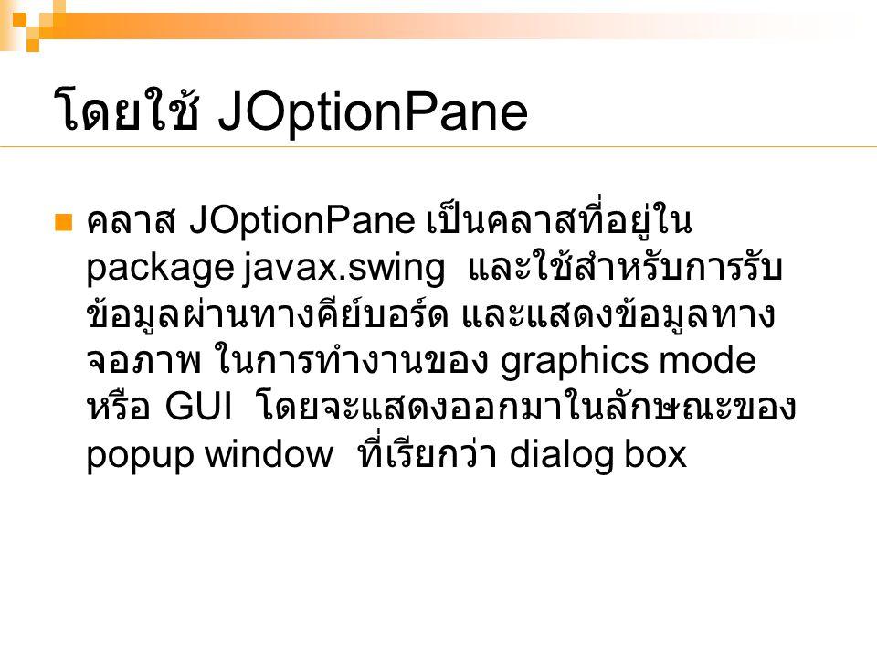 โดยใช้ JOptionPane