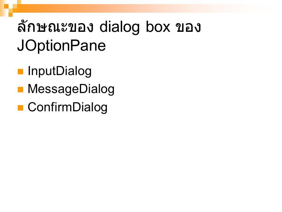 ลักษณะของ dialog box ของ JOptionPane