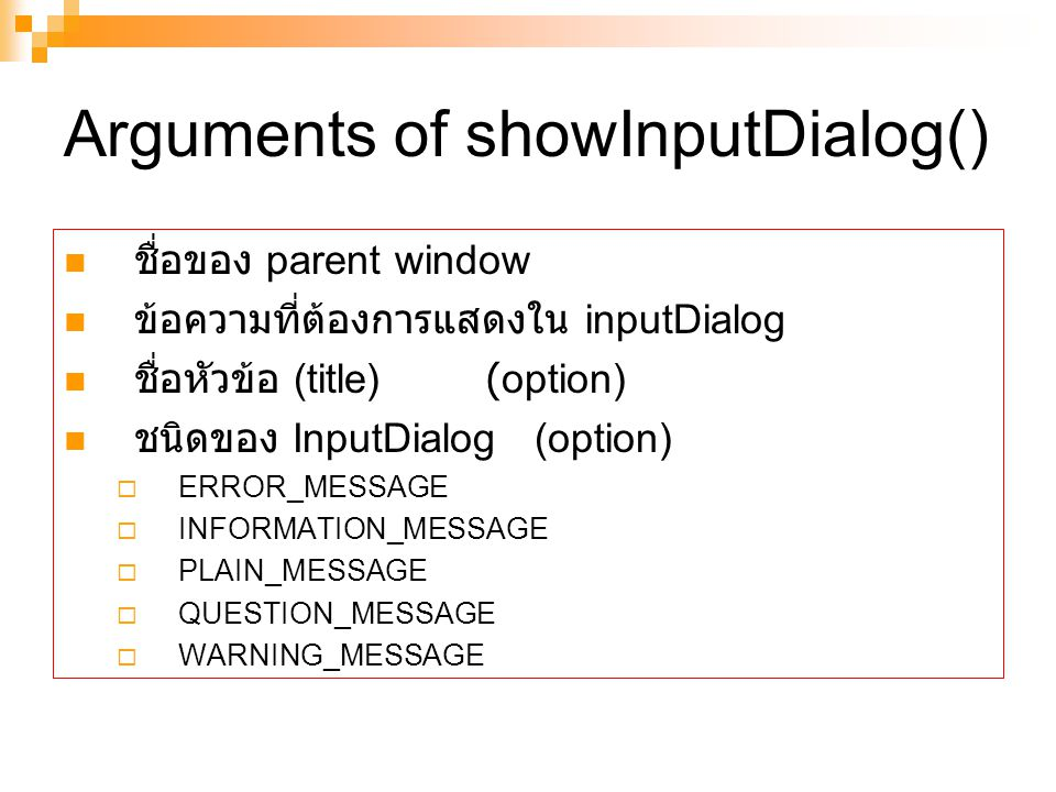 Arguments of showInputDialog()