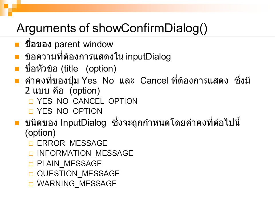 Arguments of showConfirmDialog()