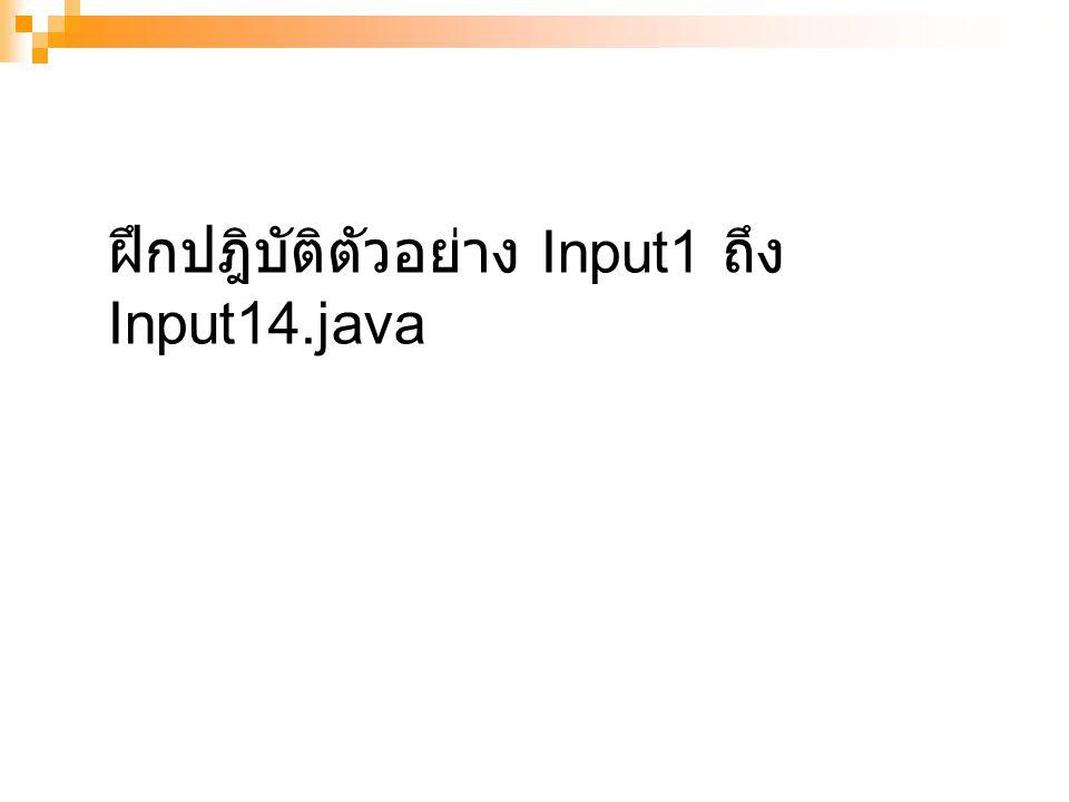 ฝึกปฎิบัติตัวอย่าง Input1 ถึง Input14.java