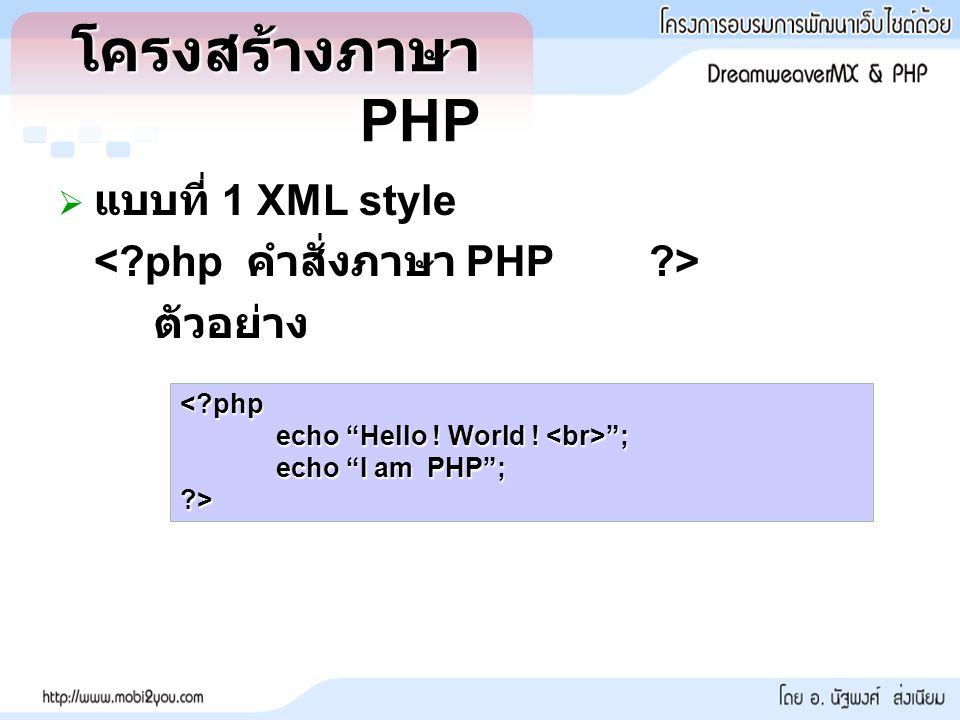 โครงสร้างภาษา PHP แบบที่ 1 XML style < php คำสั่งภาษา PHP >
