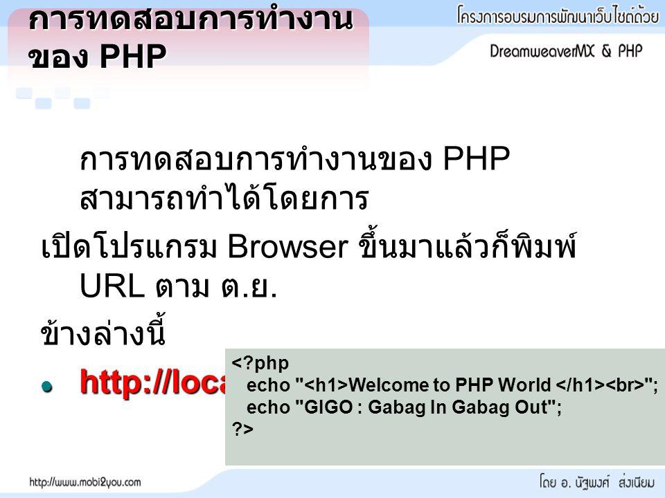 การทดสอบการทำงานของ PHP
