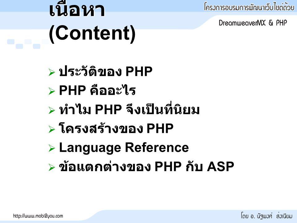 เนื้อหา (Content) ประวัติของ PHP PHP คืออะไร ทำไม PHP จึงเป็นที่นิยม