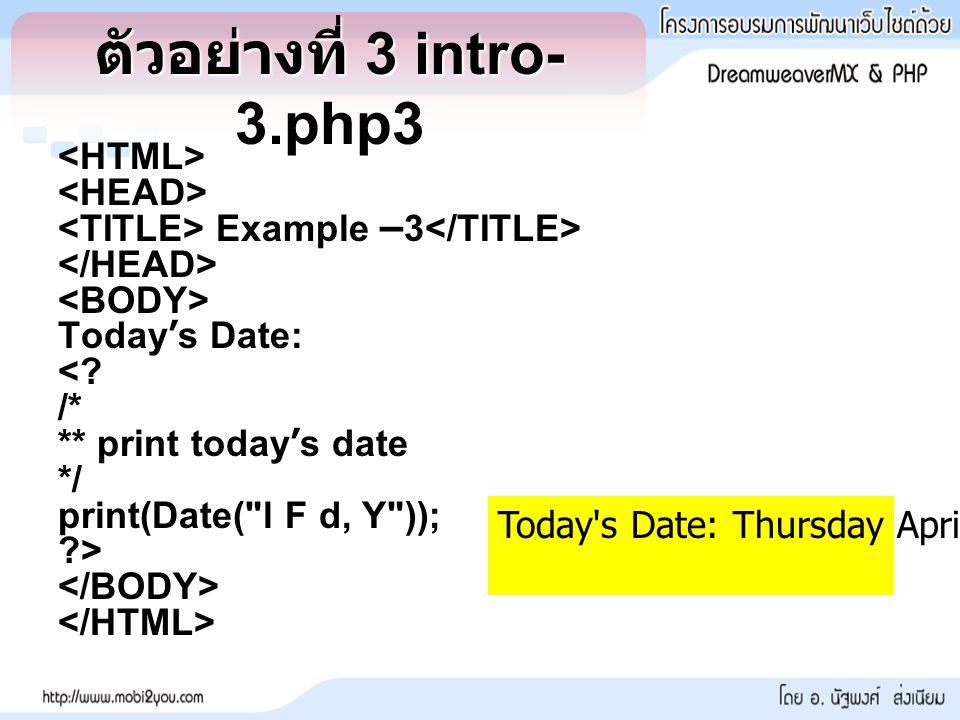 ตัวอย่างที่ 3 intro-3.php3