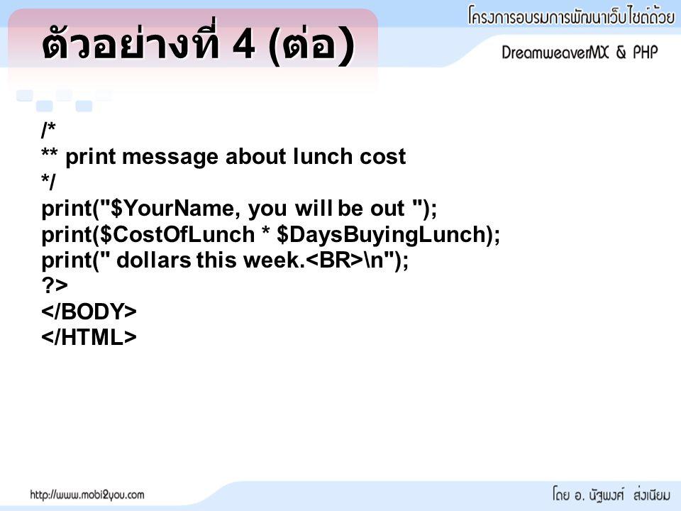 ตัวอย่างที่ 4 (ต่อ) /* ** print message about lunch cost */