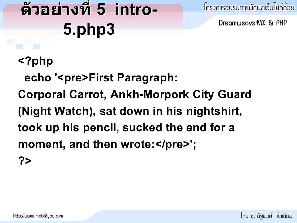 ตัวอย่างที่ 5 intro-5.php3