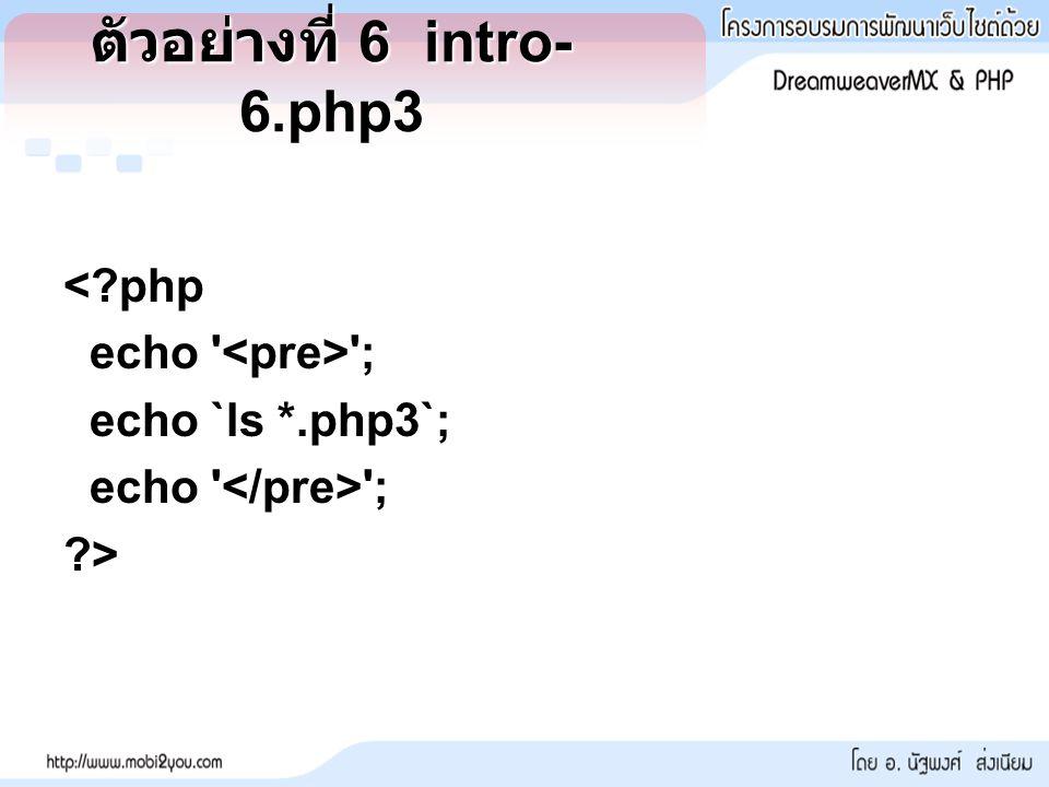 ตัวอย่างที่ 6 intro-6.php3
