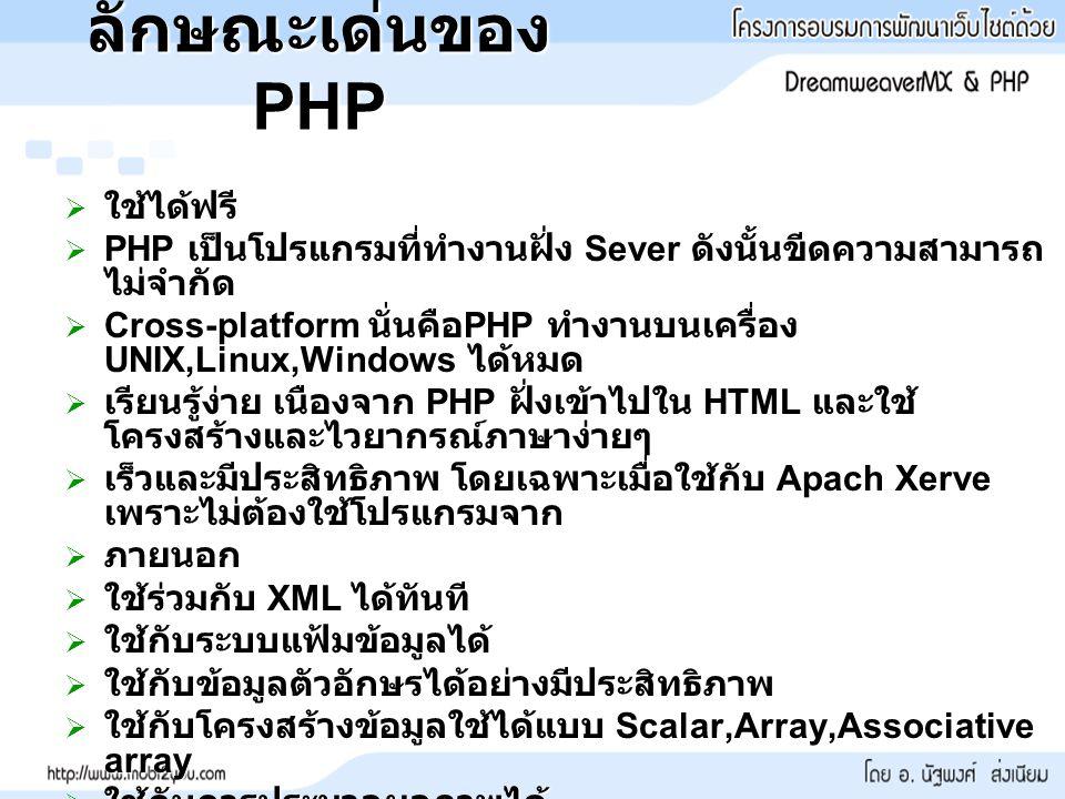 ลักษณะเด่นของ PHP ใช้ได้ฟรี