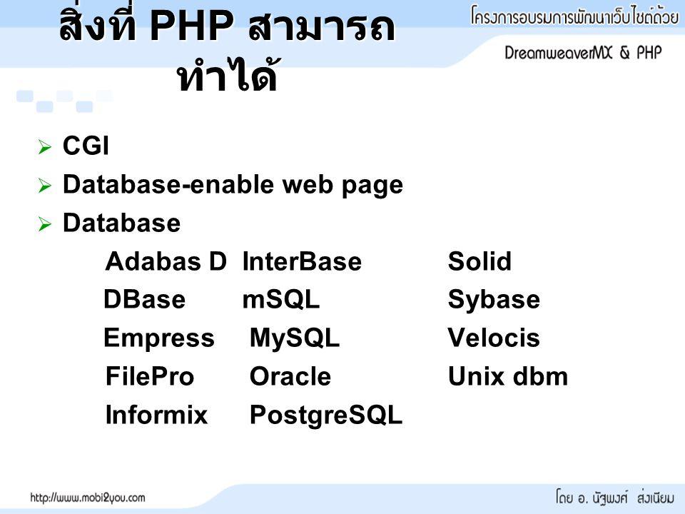 สิ่งที่ PHP สามารถทำได้