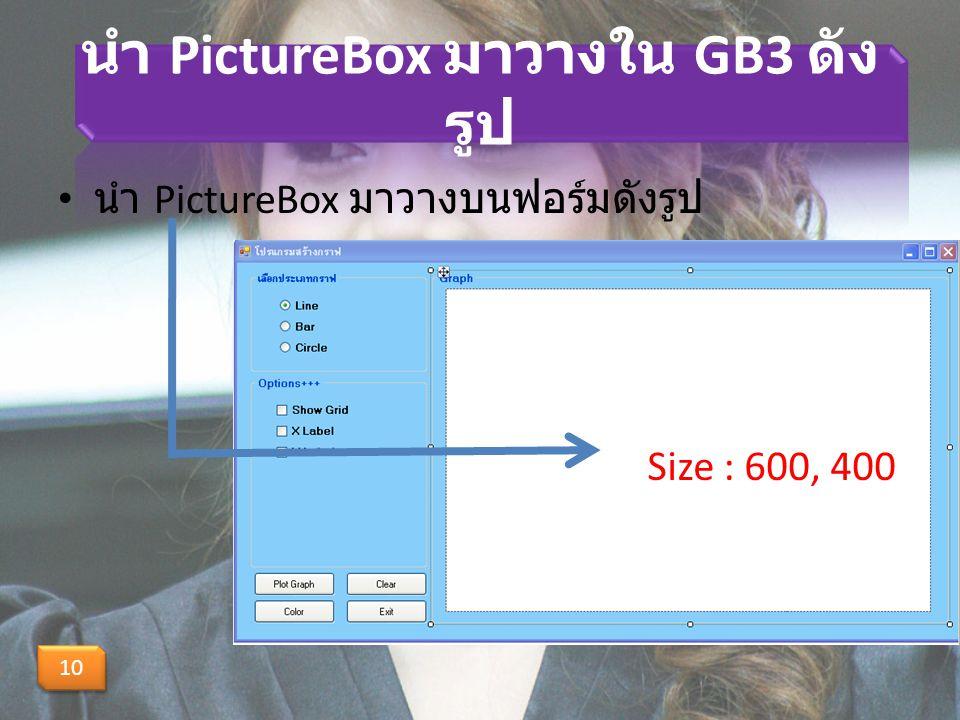 นำ PictureBox มาวางใน GB3 ดังรูป