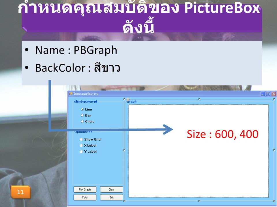 กำหนดคุณสมบัติของ PictureBox ดังนี้
