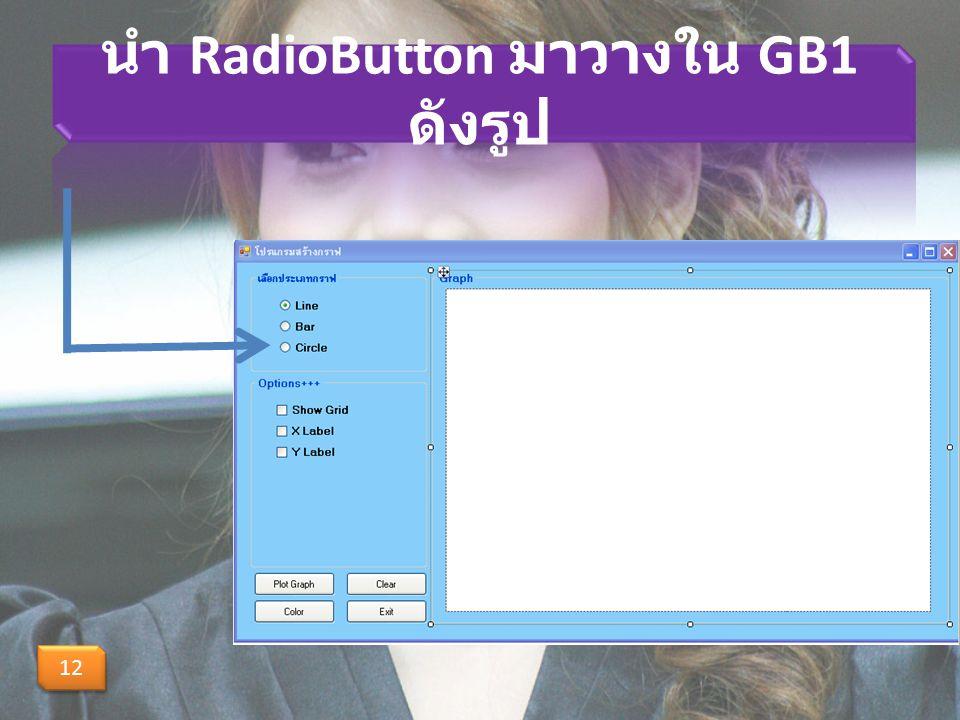 นำ RadioButton มาวางใน GB1 ดังรูป
