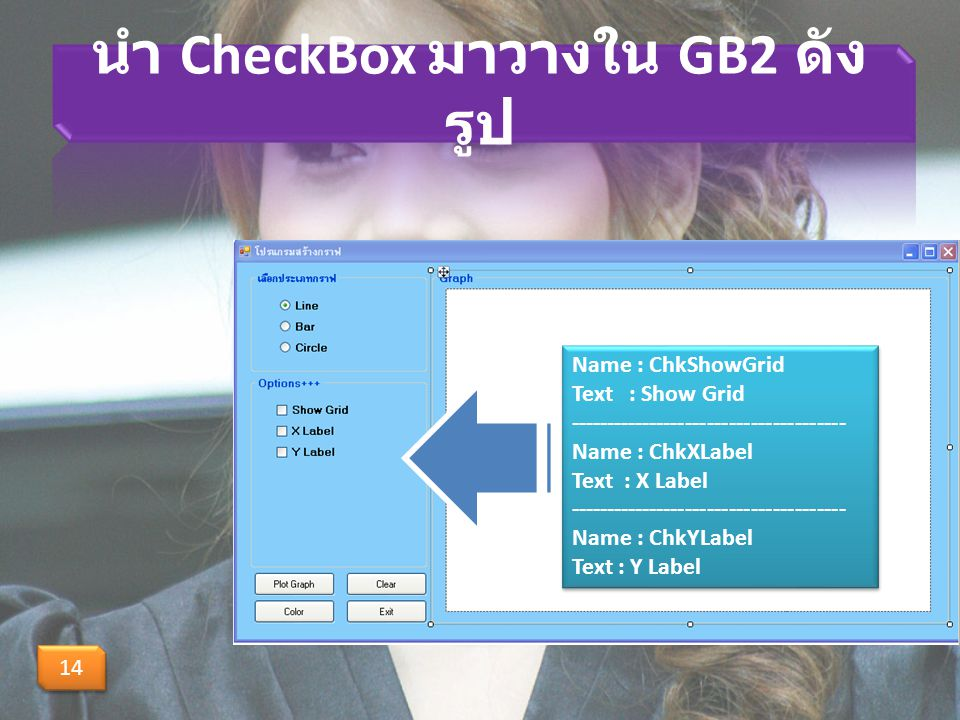 นำ CheckBox มาวางใน GB2 ดังรูป