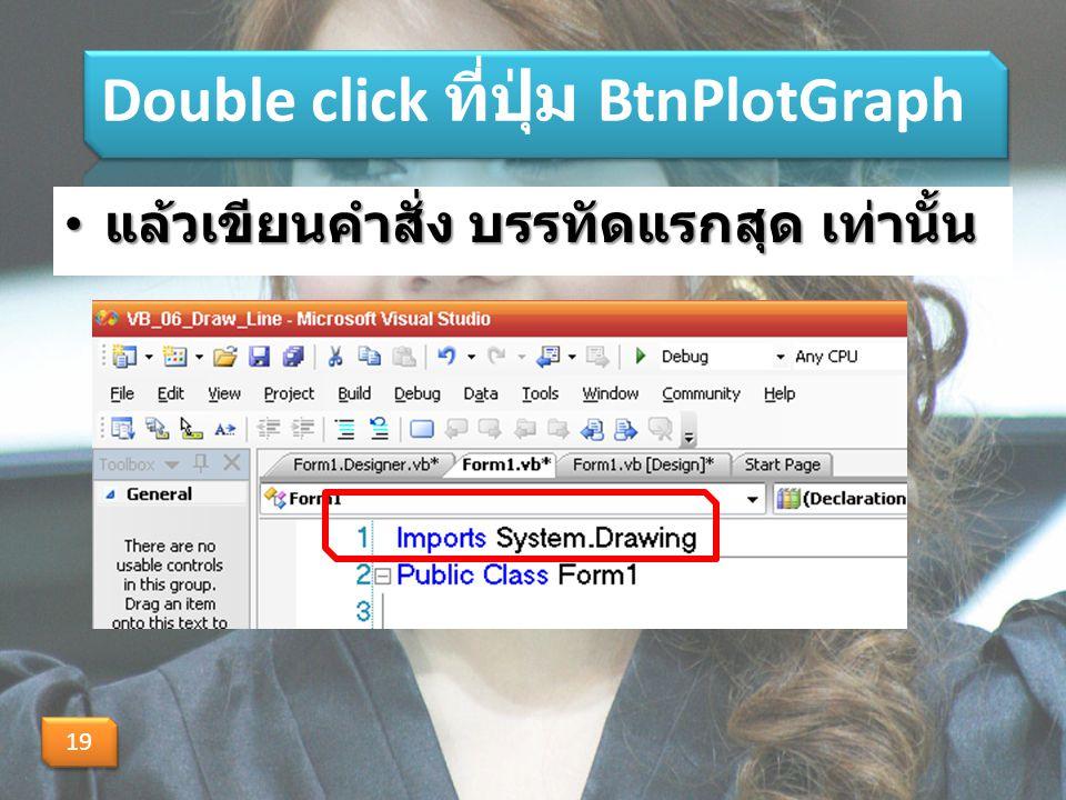 Double click ที่ปุ่ม BtnPlotGraph