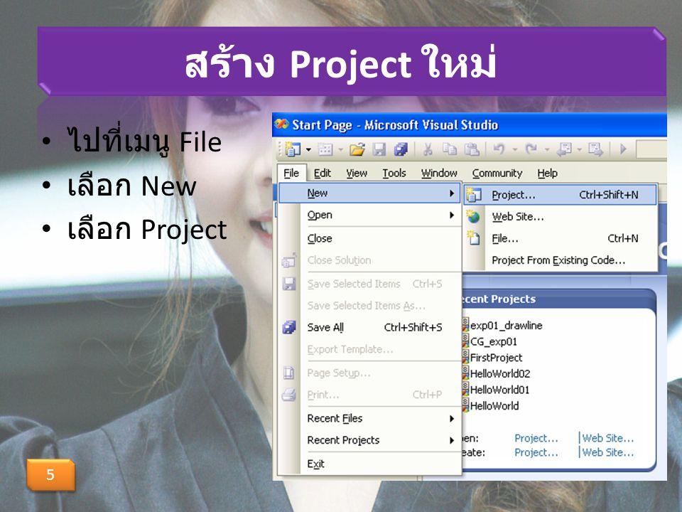 สร้าง Project ใหม่ ไปที่เมนู File เลือก New เลือก Project 5