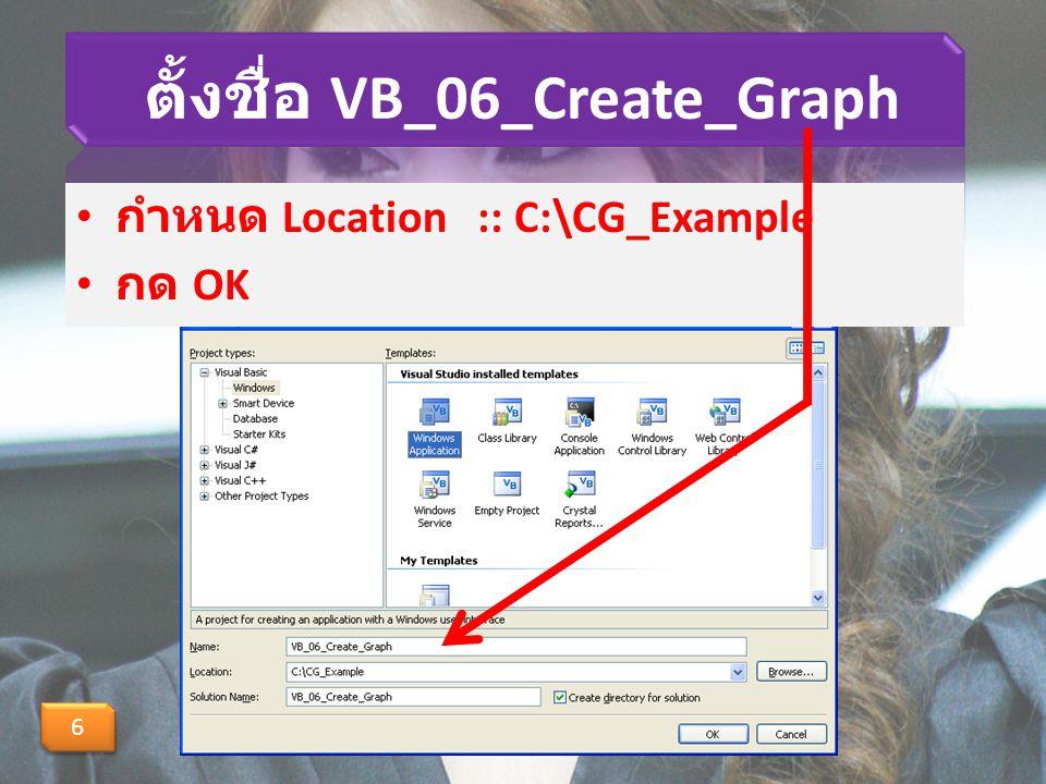 ตั้งชื่อ VB_06_Create_Graph