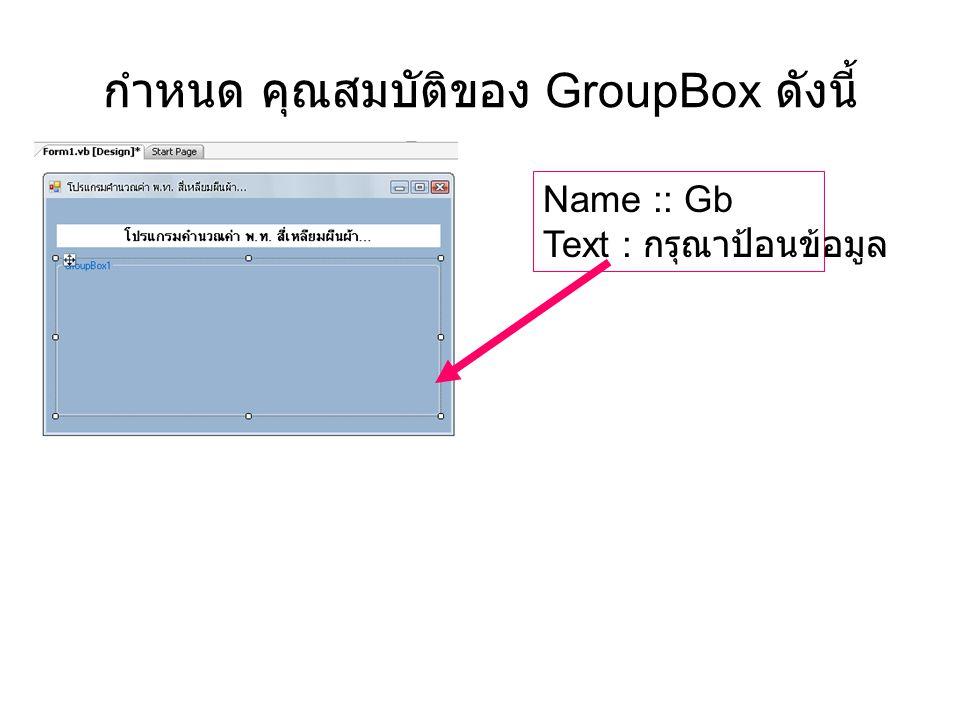กำหนด คุณสมบัติของ GroupBox ดังนี้