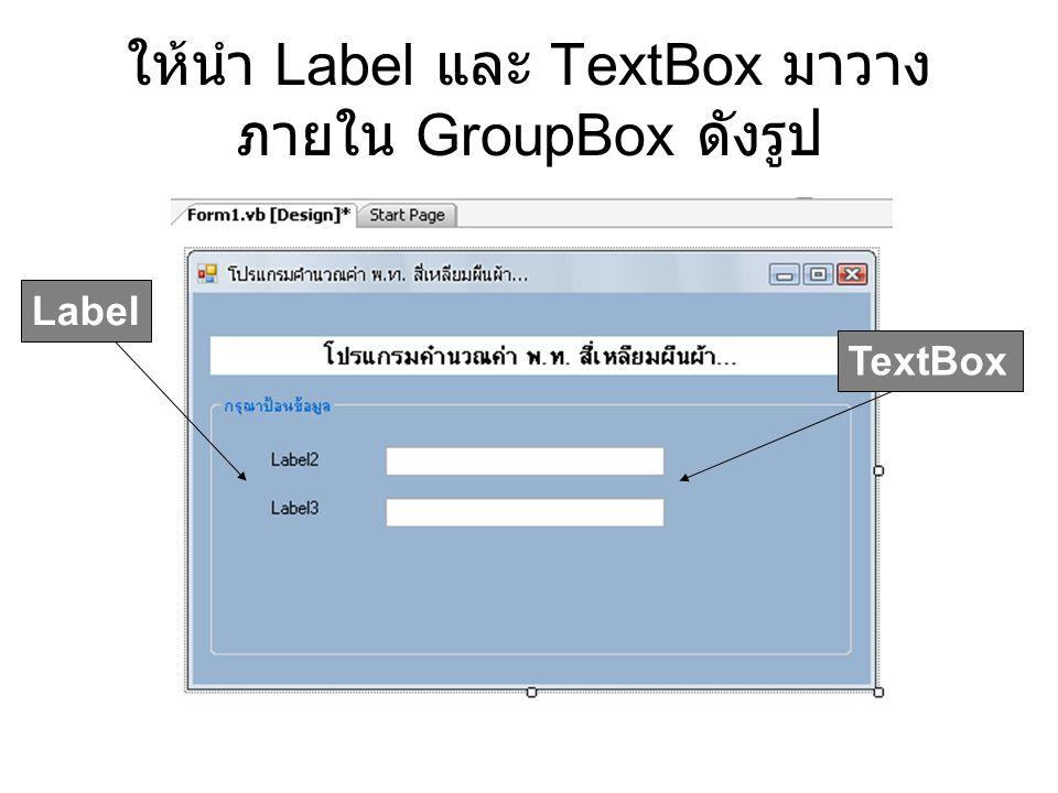 ให้นำ Label และ TextBox มาวางภายใน GroupBox ดังรูป