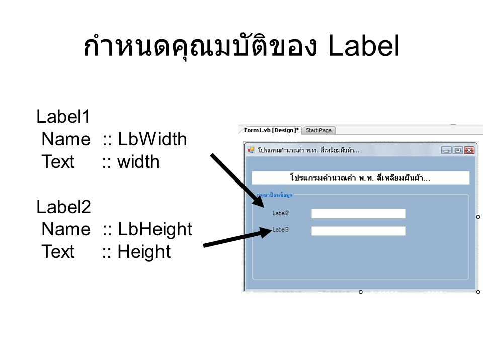 กำหนดคุณมบัติของ Label