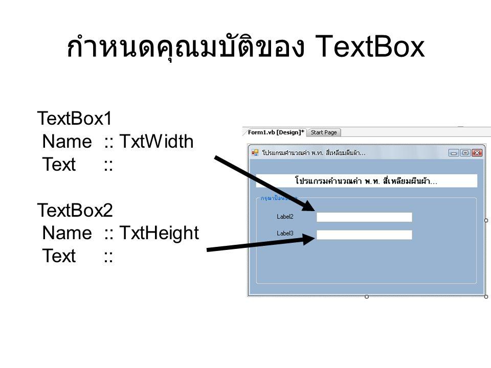 กำหนดคุณมบัติของ TextBox