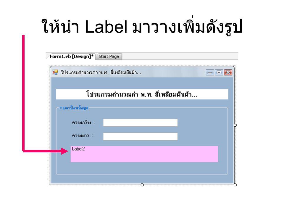 ให้นำ Label มาวางเพิ่มดังรูป