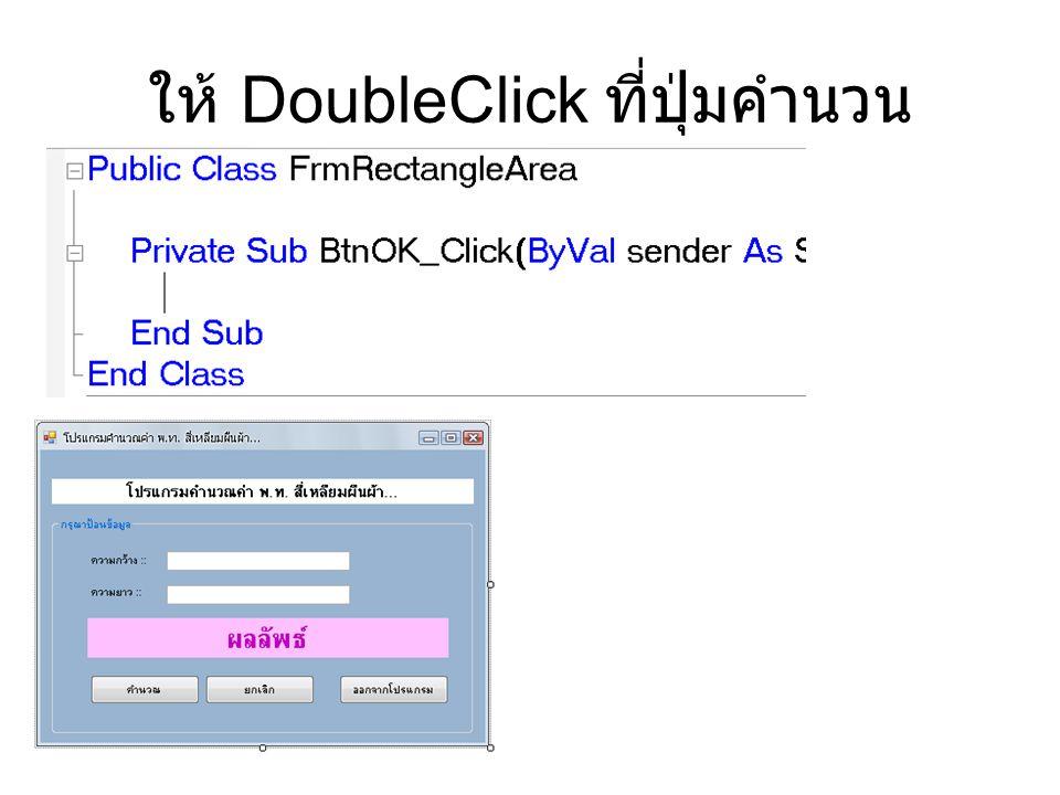 ให้ DoubleClick ที่ปุ่มคำนวน