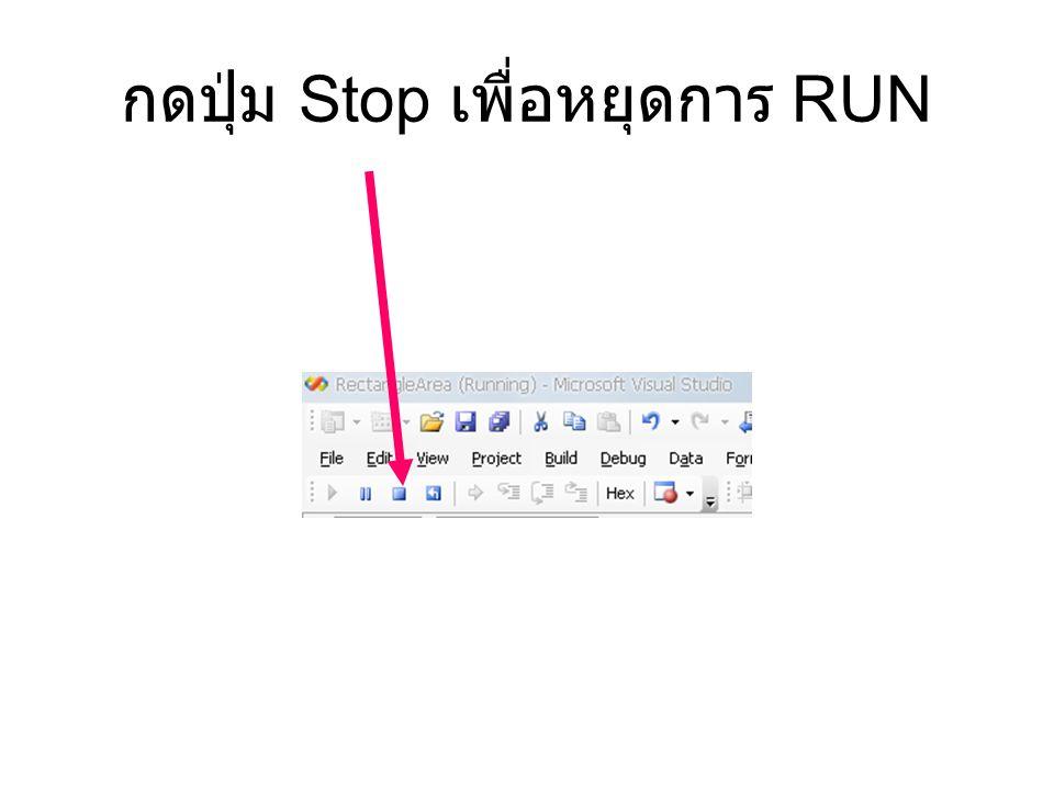 กดปุ่ม Stop เพื่อหยุดการ RUN