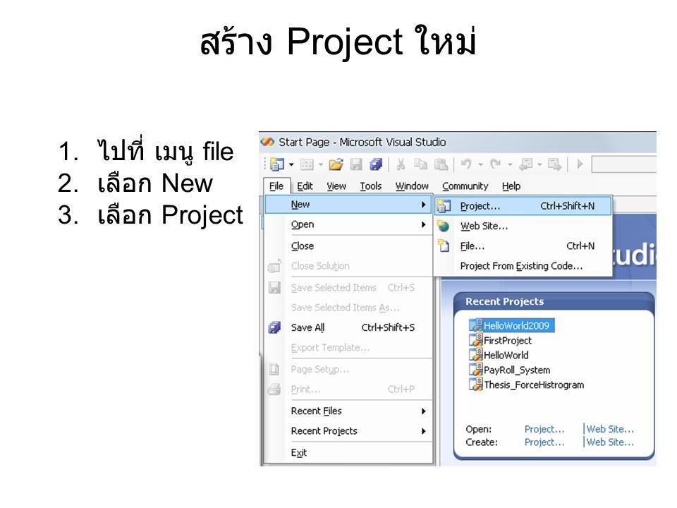 สร้าง Project ใหม่ ไปที่ เมนู file เลือก New เลือก Project
