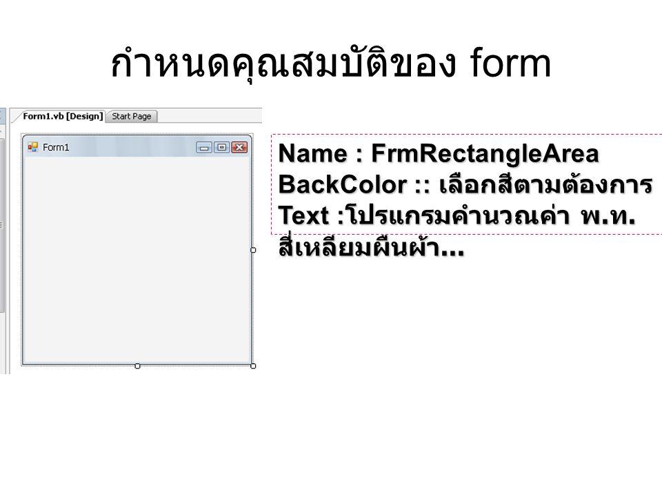 กำหนดคุณสมบัติของ form