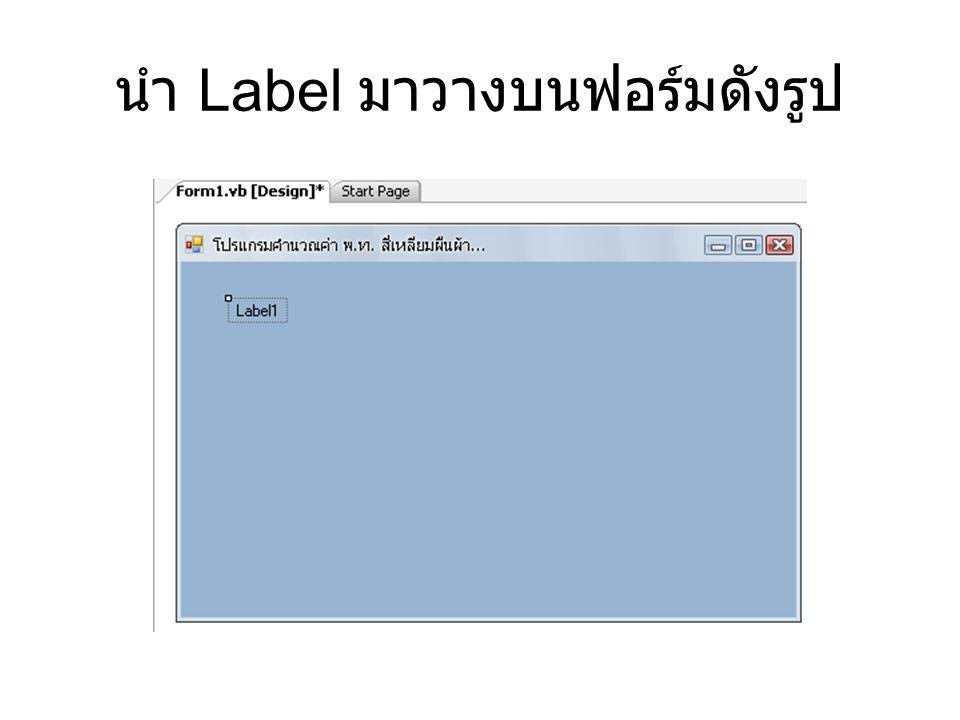 นำ Label มาวางบนฟอร์มดังรูป
