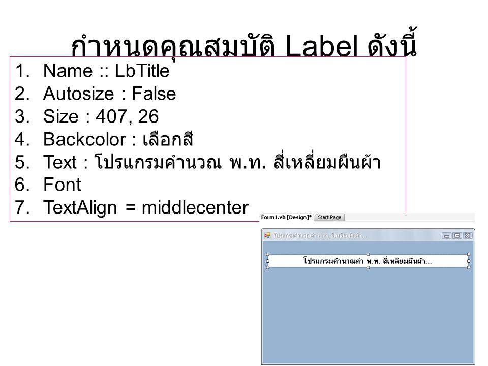 กำหนดคุณสมบัติ Label ดังนี้
