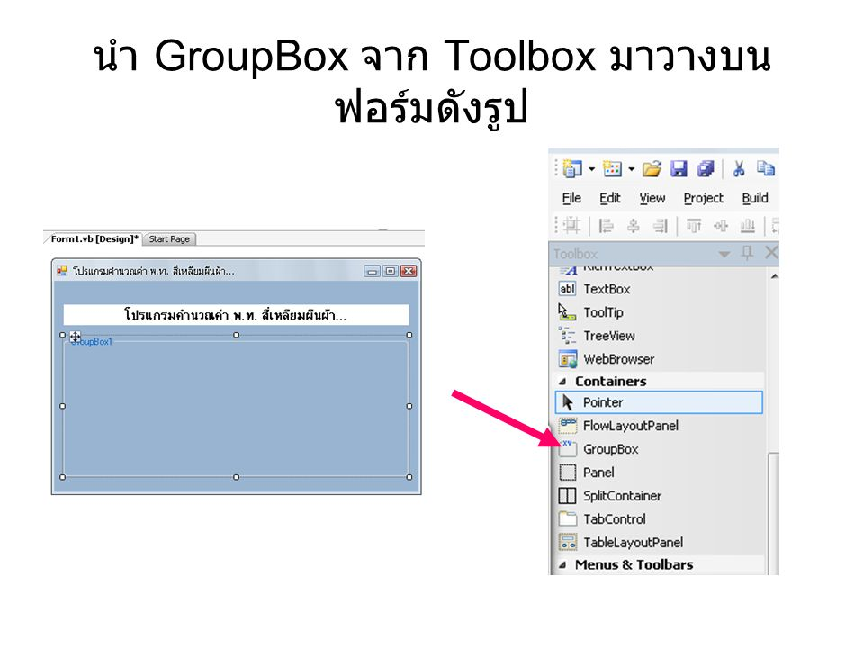 นำ GroupBox จาก Toolbox มาวางบนฟอร์มดังรูป