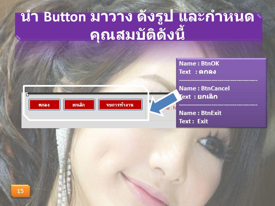 นำ Button มาวาง ดังรูป และกำหนดคุณสมบัติดังนี้