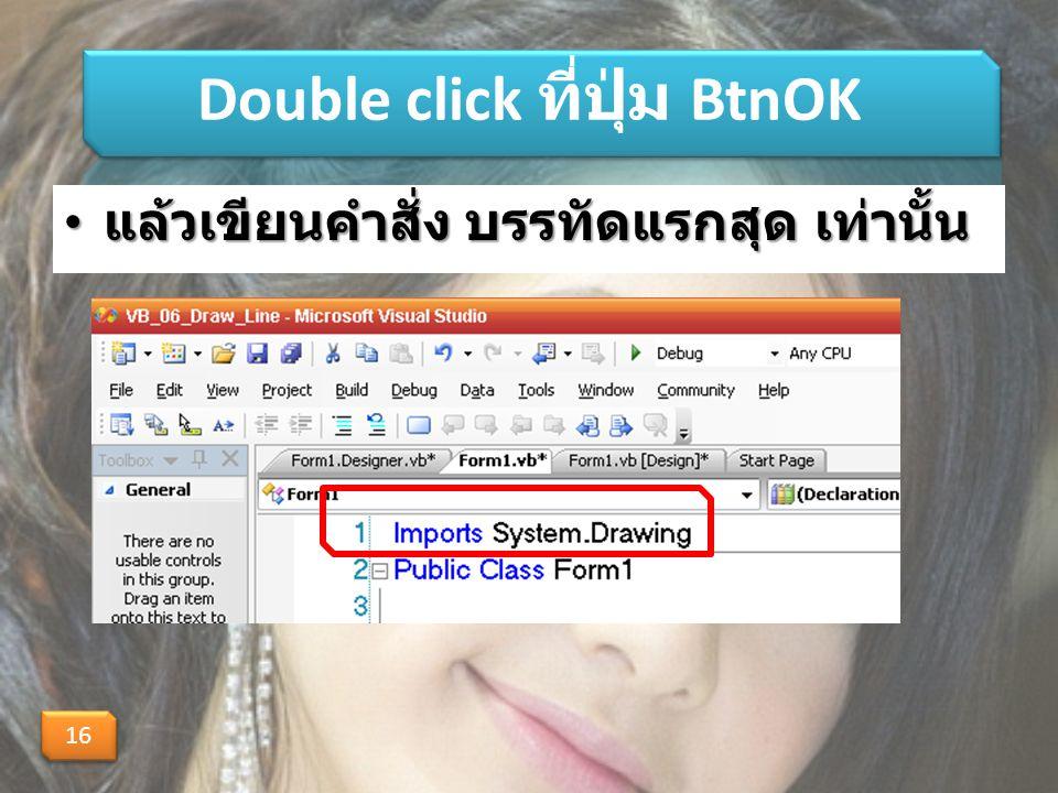 Double click ที่ปุ่ม BtnOK