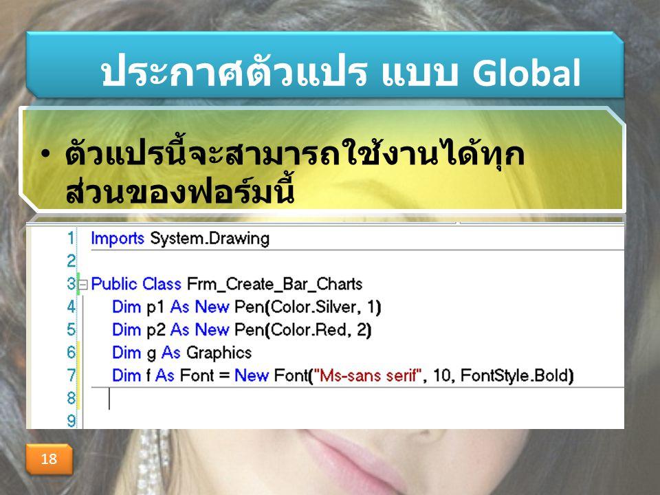 ประกาศตัวแปร แบบ Global
