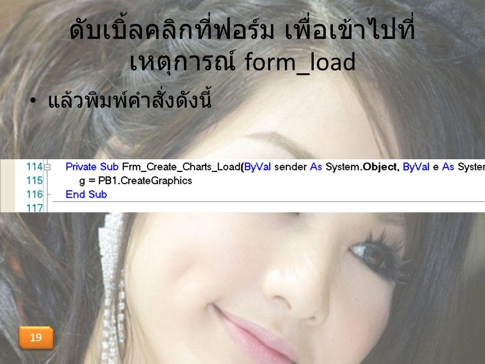 ดับเบิ้ลคลิกที่ฟอร์ม เพื่อเข้าไปที่เหตุการณ์ form_load