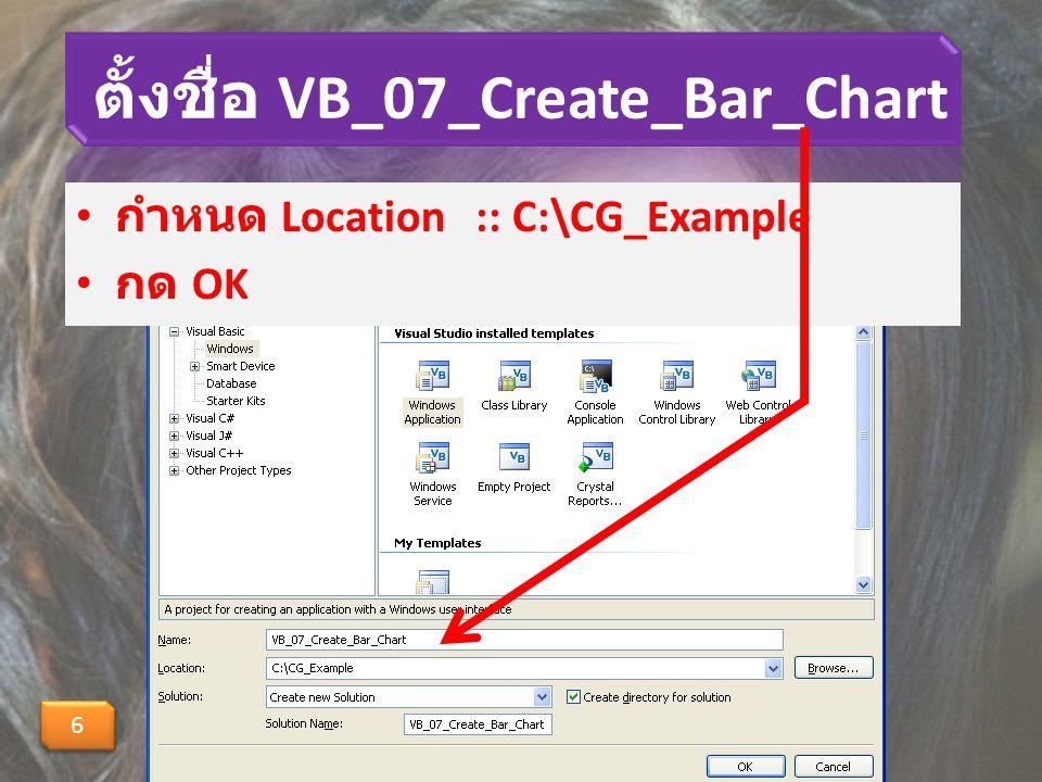 ตั้งชื่อ VB_07_Create_Bar_Chart