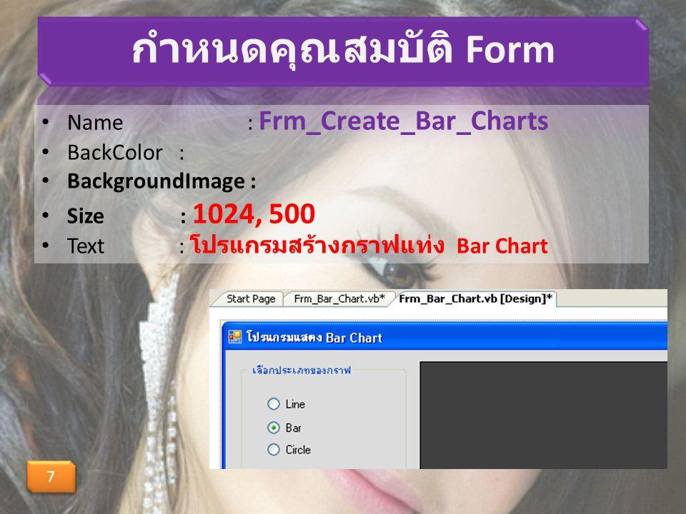 กำหนดคุณสมบัติ Form Name : Frm_Create_Bar_Charts BackColor :