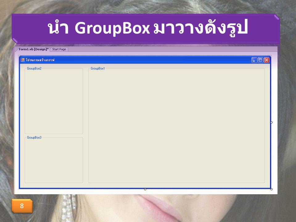 นำ GroupBox มาวางดังรูป