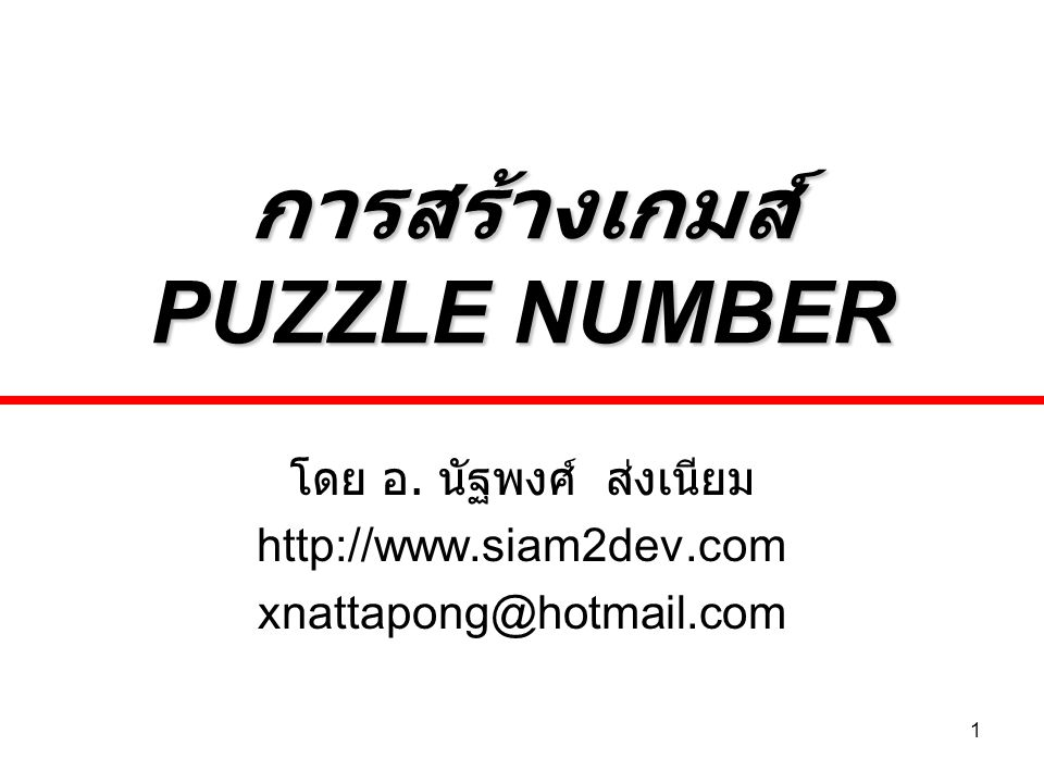 การสร้างเกมส์ PUZZLE NUMBER