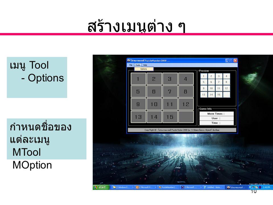 สร้างเมนูต่าง ๆ เมนู Tool - Options กำหนดชื่อของแต่ละเมนู MTool
